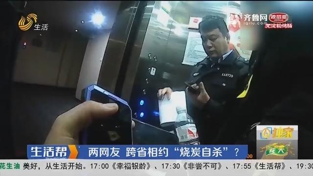 """临沂:两网友 跨省相约""""烧炭自杀""""?"""