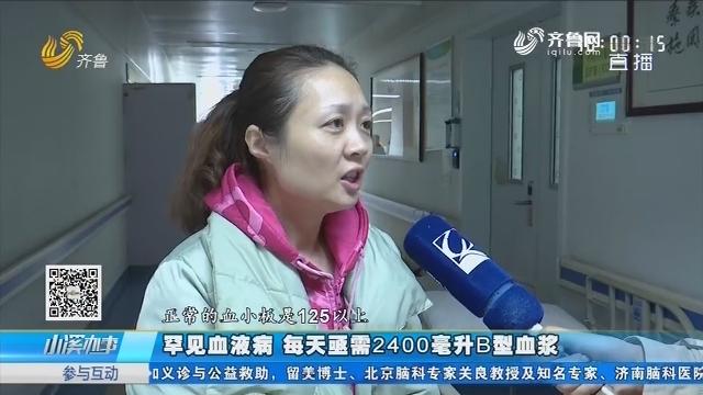 济南:罕见血液病 每天亟需2400毫升B型血浆