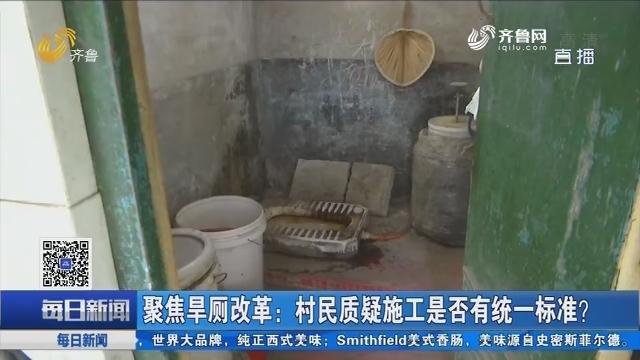 聚焦旱厕改革:村民质疑施工是否有统一标准?