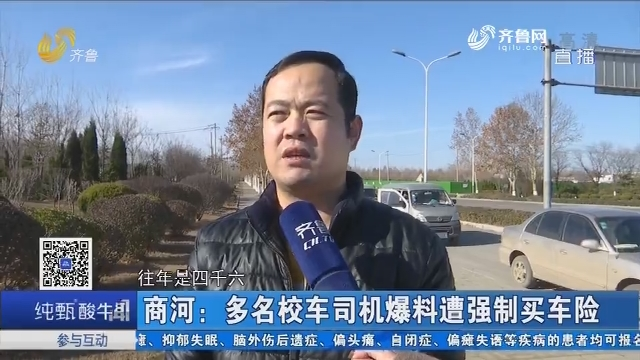 商河:多名校车司机爆料遭强制买车险