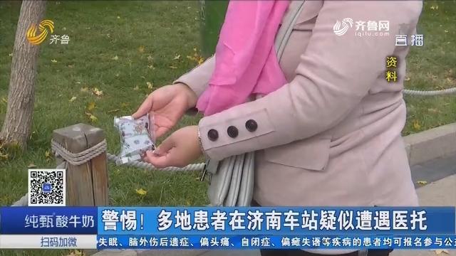 警惕!多地患者在济南车站疑似遭遇医托