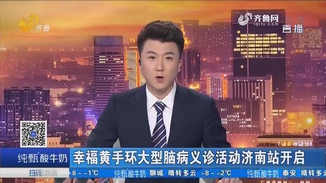 幸福黄手环大型脑病义诊活动济南站开启