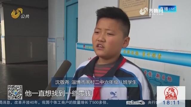 """【暖新闻】淄博:帮人垫付车费被""""奖励"""" 100元 六年级男孩急哭了"""