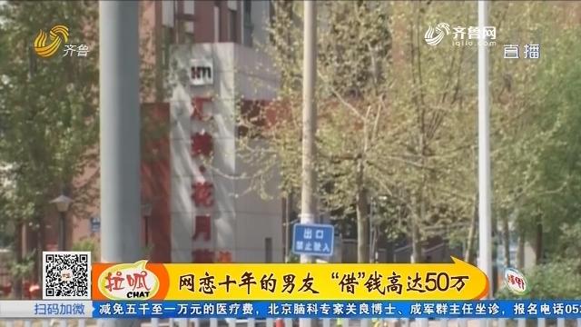 """淄博:网恋十年的男友 """"借""""钱高达50万"""