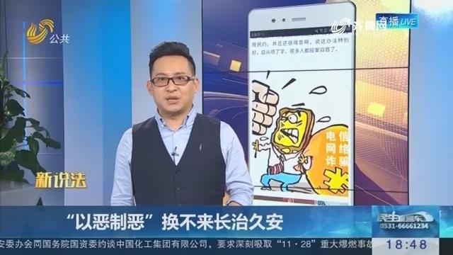 """【新说法】广西宾阳:诈骗嫌疑人房屋被喷""""涉诈户"""""""