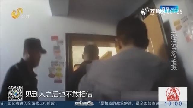 淄博:网恋10年未见面 被人诈骗50多万