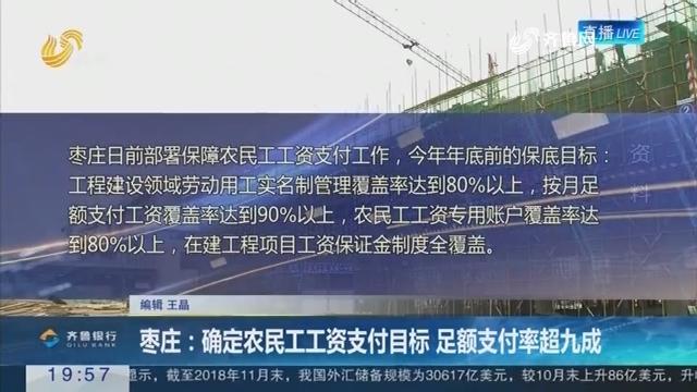 【直通17市】枣庄:确定农民工工资支付目标 足额支付率超九成