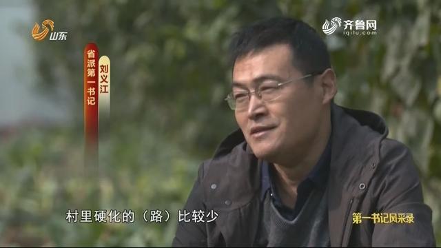 20181208《齐鲁先锋》:在习近平新时代中国特色社会主义思想指引下·第一书记风采录 刘义江——把村庄建成生态园