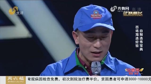 20181208《让梦想飞》:百场海选经验 自制选秀宝典