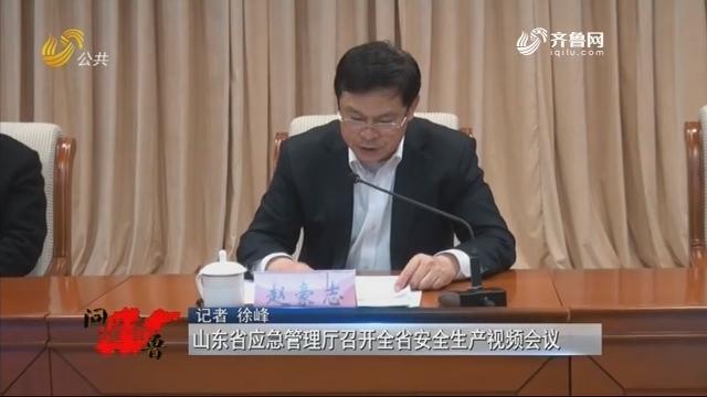 20181208《问安齐鲁》:山东省应急管理厅召开全省安全生产视频会议