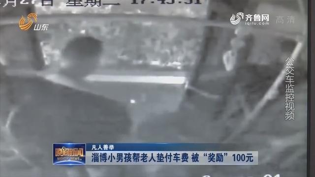 """【身边正能量】淄博小男孩帮老人垫付车费 被""""奖励"""" 100元"""