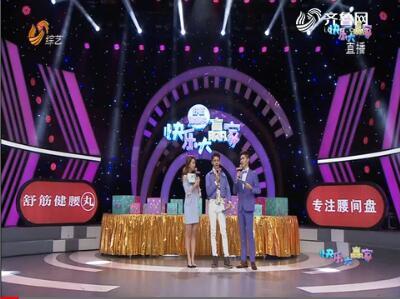 20181207《快乐大赢家》:萌娃奶爸组合 开开心心赢大奖