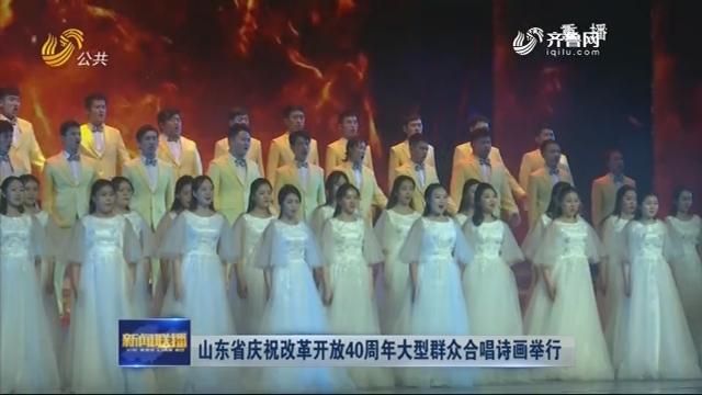 山东省庆祝改革开放40周年大型群众合唱诗画举行
