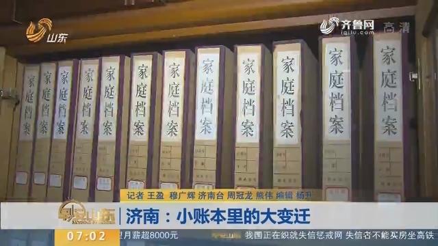 济南:小账本里的大变迁