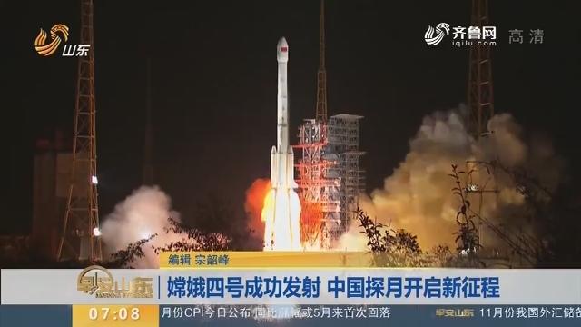【昨夜今晨】嫦娥四号成功发射 中国探月开启新征程