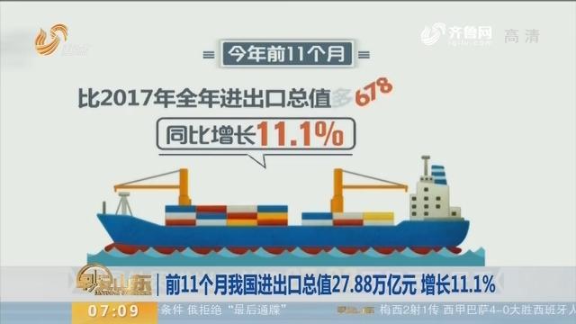 【昨夜今晨】前11个月我国进出口总值27.88万亿元 增长11.1%