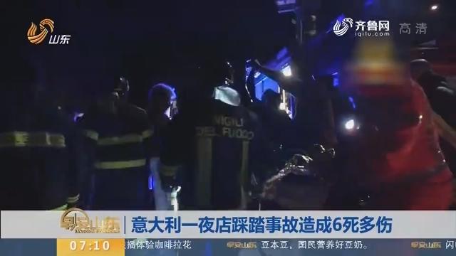 【昨夜今晨】意大利一夜店踩踏事故造成6死多伤