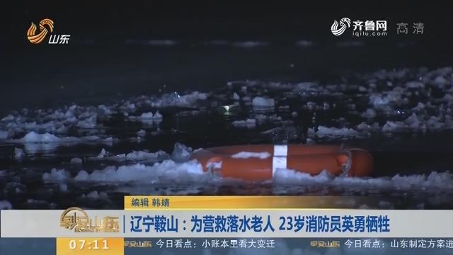 【闪电新闻排行榜】辽宁鞍山:为营救落水老人 23岁消防员英勇牺牲