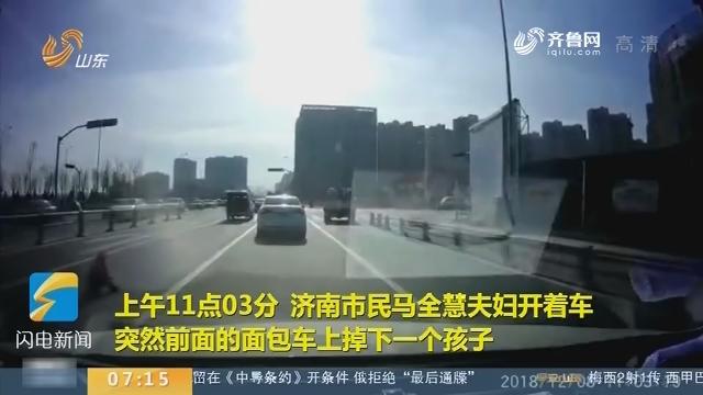 【闪电新闻排行榜】孩子从面包车里掉在马路上 家长全然不知
