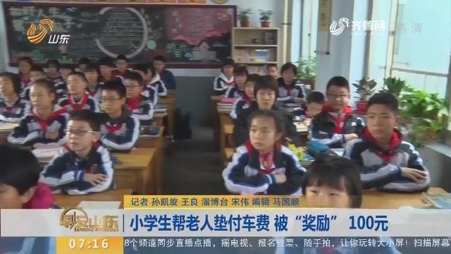 """【闪电新闻排行榜】小学生帮老人垫付车费 被""""奖励"""" 100元"""