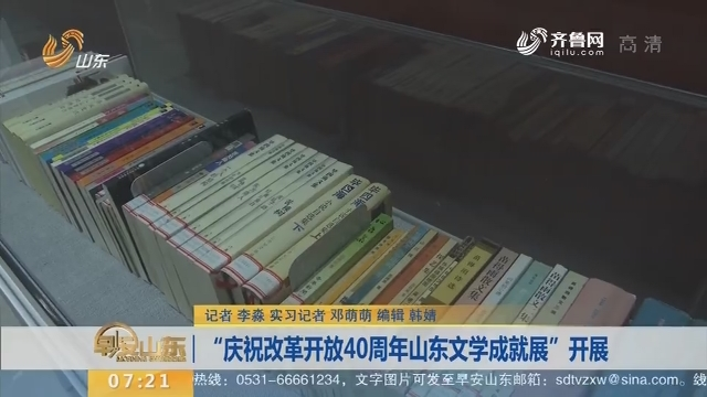 """""""庆祝改革开放40周年山东文学成就展""""开展"""
