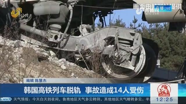 韩国高铁列车脱轨 事故造成14人受伤