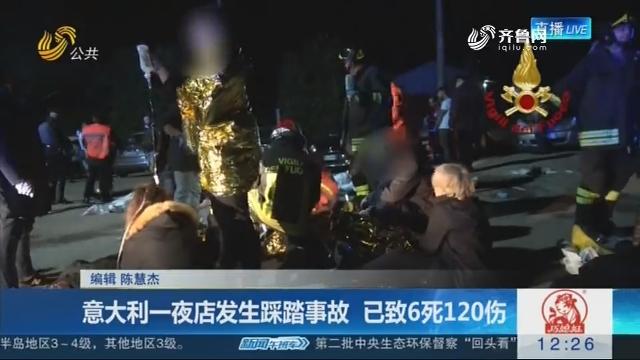 意大利一夜店发生踩踏事故 已致6死120伤