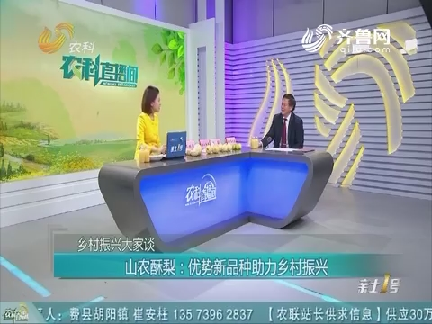 20181209《农科直播间》:【乡村振兴大家谈】山农酥梨——优势新品种助力乡村振兴