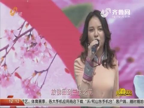 20181209《唱响山东》:泗水赏花汇桃花节