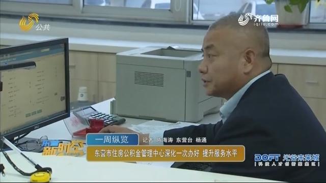 【一周纵览】东营市住房公积金管理中心深化一次办好 提升服务水平