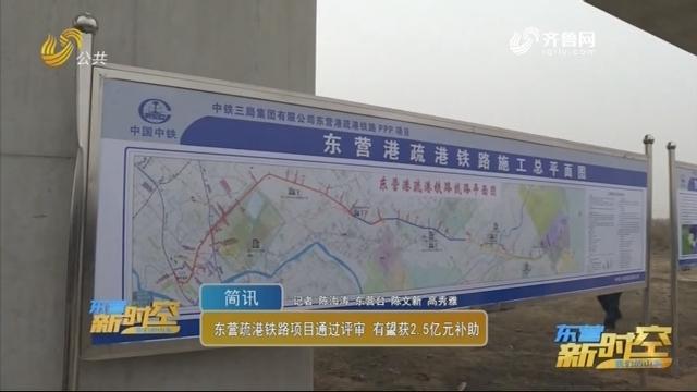 【简讯】东营疏港铁路项目通过评审 有望获2.5亿元补助