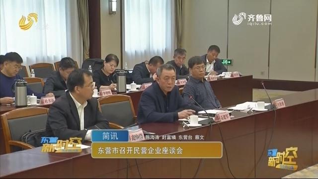 【简讯】东营市召开民营企业座谈会