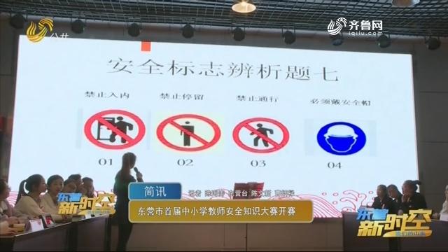 【简讯】东营市首届中小学教师安全知识大赛开赛