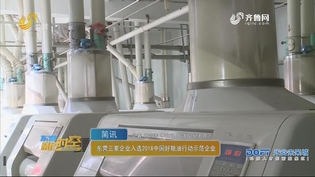 【简讯】东营三家企业入选2018中国好粮油行动示范企业