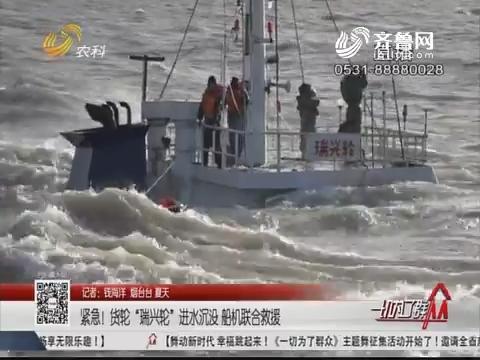 """紧急!货轮""""瑞兴轮""""进水沉没 船机联合救援"""