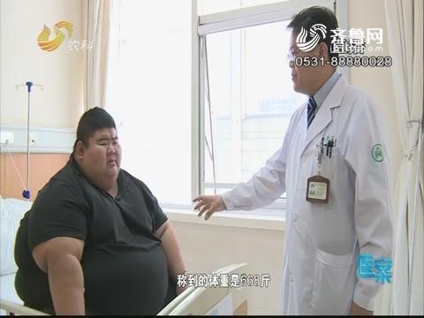 医案:山东第一胖的救命之路
