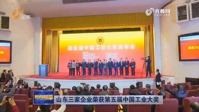 山东三家企业荣获第五届中国工业大奖