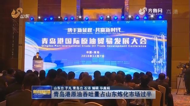青岛港原油吞吐量占山东炼化市场过半