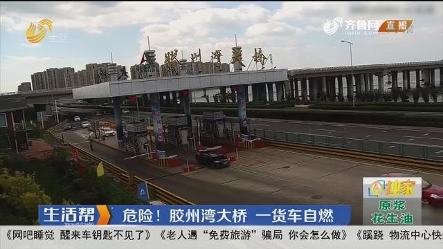青岛:危险!胶州湾大桥 一货车自燃