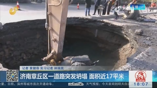 济南章丘区一道路突发坍塌 面积近17平米