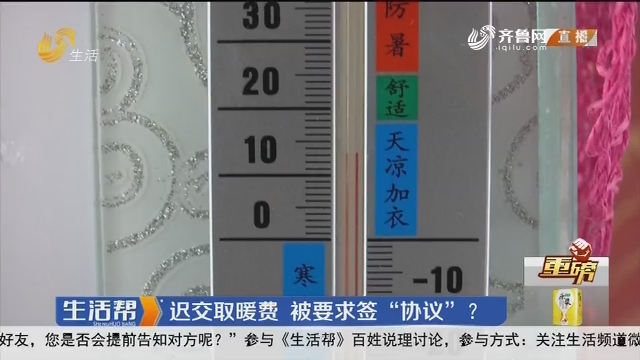 """【重磅】淄博:迟交取暖费 被要求签""""协议""""?"""