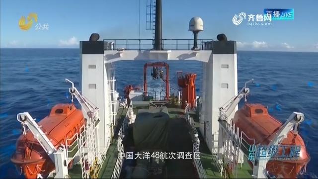 山东超级工程·科学之舟