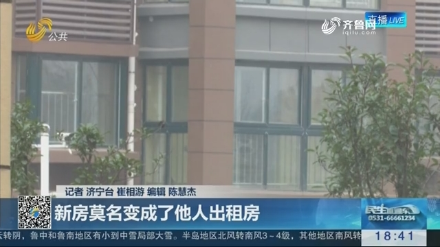 【一间房子 两位房主】济宁:新房莫名变成了他人出租房