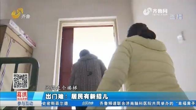 济南:电梯被淹 停运近一月