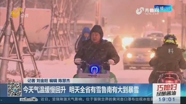 【海丽气象吧】12月9日气温缓慢回升 12月10日全省有雪鲁南有大到暴雪