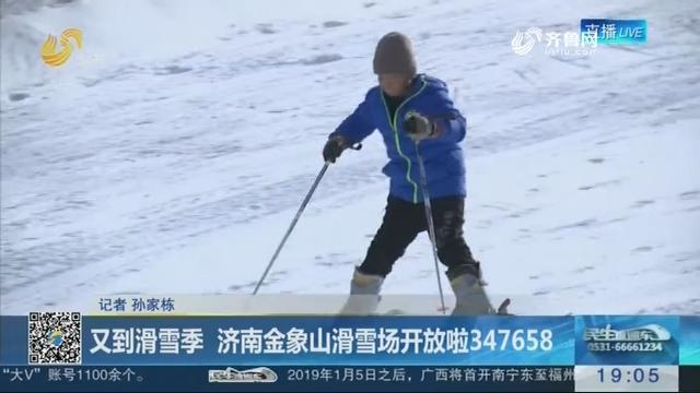 又到滑雪季 济南金象山滑雪场开放啦347658