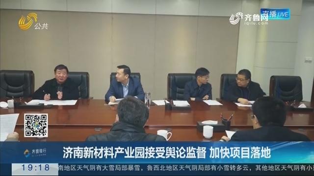 【重磅问政】济南新材料产业园接受舆论监督 加快项目落地