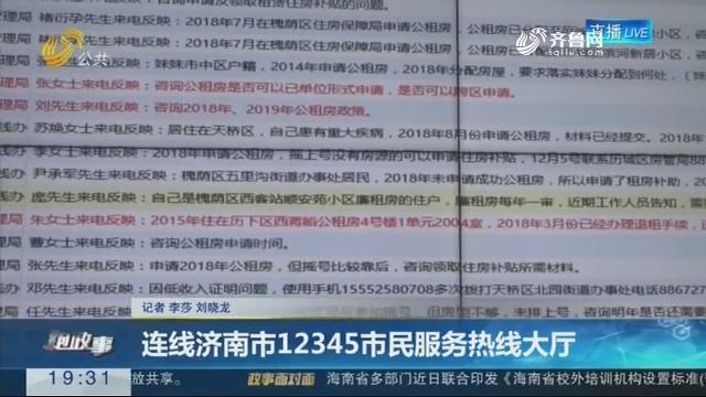 【跑政事】连线济南市12345市民服务热线大厅