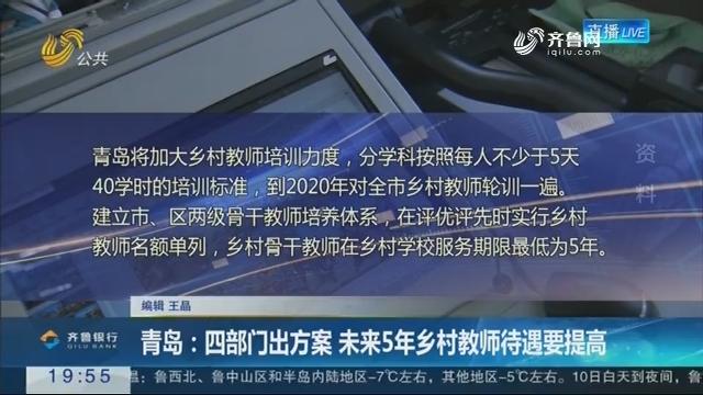 【直通17市】青岛:四部门出方案 未来5年乡村教师待遇要提高