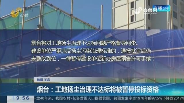 【直通17市】烟台:工地扬尘治理不达标将被暂停投标资格